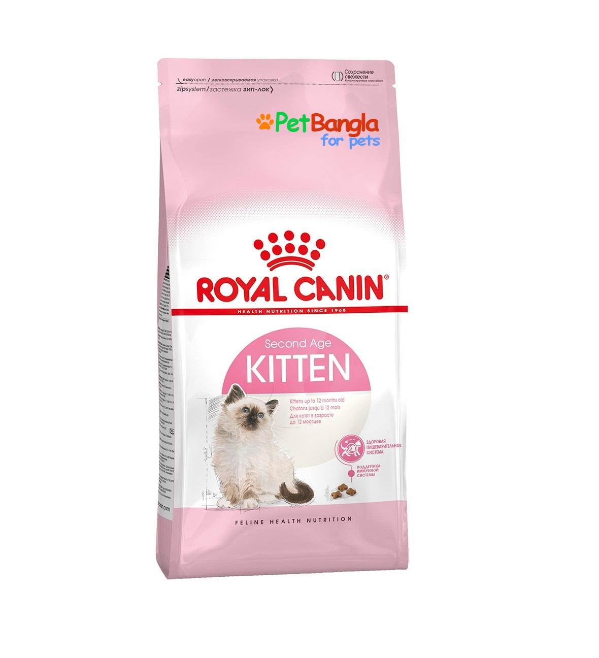 Royal Canin Kitten 2kg Pet Bangla